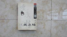 季羡林签名本:三真之境