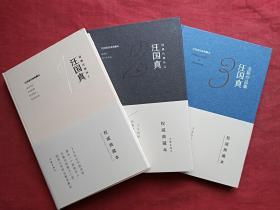 钤印毛边本《汪国真经典代表作I、II、全新作品集》全三册2017年