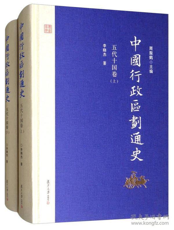 中国行政区划通史·五代十国卷(第2版 套装上下册)