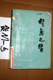 鹭岛之鹭,,小说报告文学创作丛书..1983年印