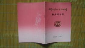 天津市第八十九中学校史纪念册(1963-1993,扉页有王立德印章)
