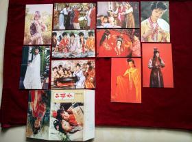 明信片《红楼梦》10张全(中国电影出版社)