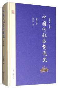 中国行政区划通史·隋代卷(第2版)