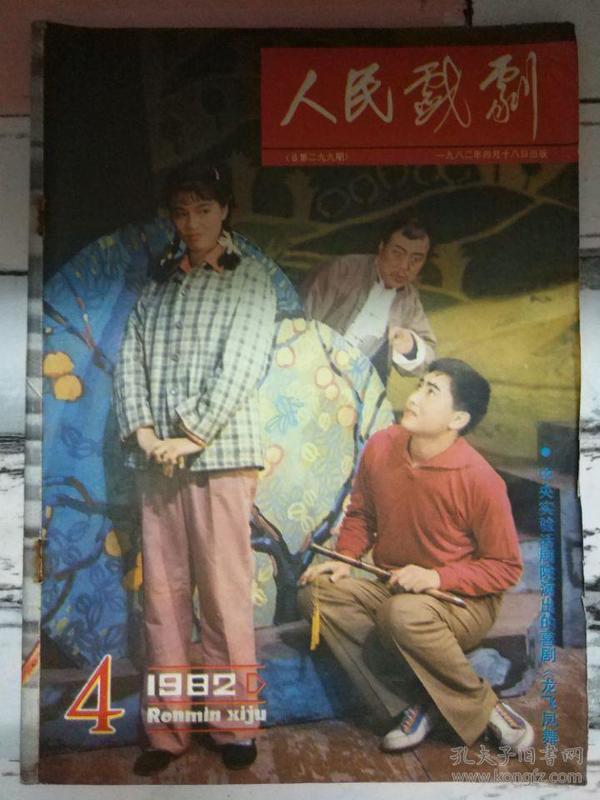 《人民戏剧 1982第4期》评论需要学识与胆识、新颖别致的清官戏<洪武鞭侯>、认真负责地提携后辈.....