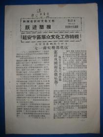 1958年6月21日 跃进简报