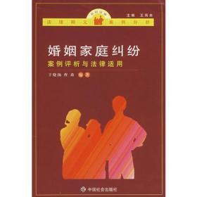 以案说法丛书:婚姻家庭纠纷