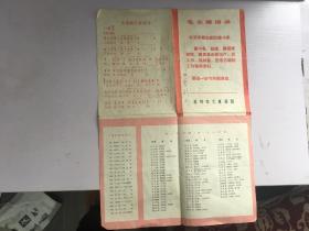 文革 带大海航行靠舵手歌曲 毛主席语录的 杭州市交通图