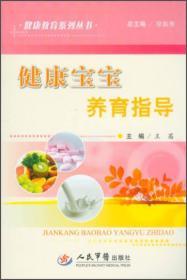 健康教育系列丛书:健康宝宝养育指导