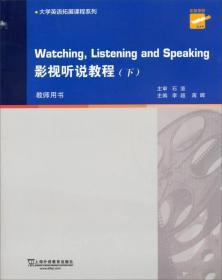 大学英语拓展课程系列:影视听说教程(下册 教师用书)