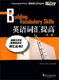 英语词汇提高(第二版) 上海外语教育出版社