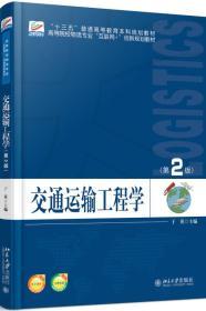 二手交通运输工程学第二2版于英著北京大学出版社9787301286029