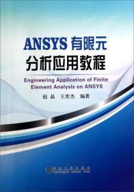 ANSYS 有限元分析应用教程