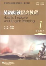 英语阅读提高教程(1 学生用书)/新世纪大学英语系列教材(第二版)