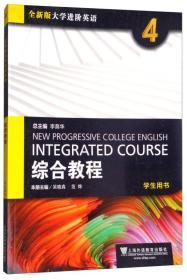 全新版大学进阶英语 3 4 两本 综合教程学生用书 吴晓真9787544646888s
