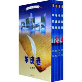 羊皮卷(图文版)(全4卷)