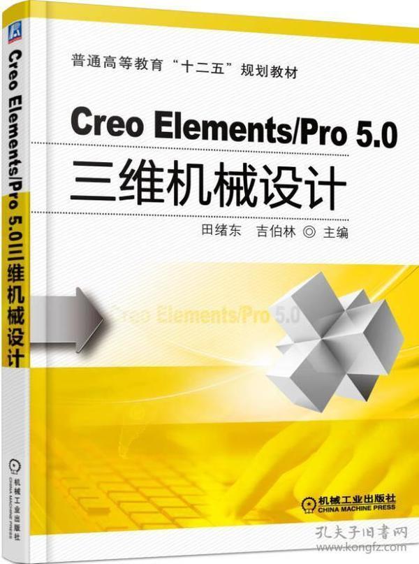 Creo Elements/Pro 5.0 三维机械设计