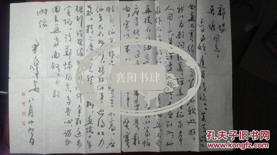著名畫家尹瘦石毛筆信札2頁44X30cm    (包真)