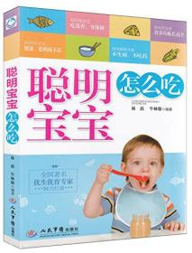 聪明宝宝怎么吃