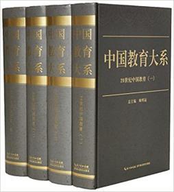 中国教育大系:20世纪中国教育(4册)R