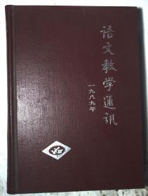 语文教学通讯1989年合订本