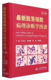 最新脱落细胞病理诊断学图谱(第2版)