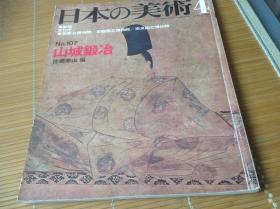 《山城锻冶》,至文堂版本 日本の美术 第107期