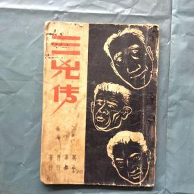 三凶传. [戴笠、郑介民、毛人凤]. 1950年3版5000册.繁体竖版