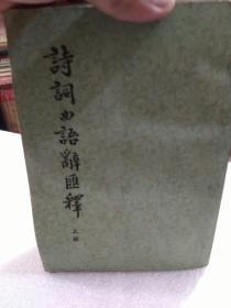 张相著中华书局版《诗词曲语辞汇释》两册全