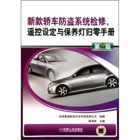 新款轿车防盗系统检修、遥控设定与保养灯归零手册(第2版)