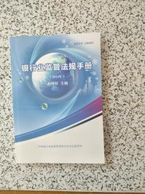 银行业监管法规手册 (2014年)