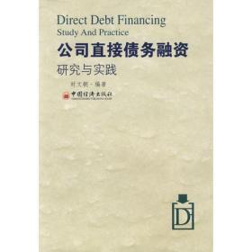 公司直接债务融资研究与实践