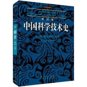 李约瑟中国科学技术史