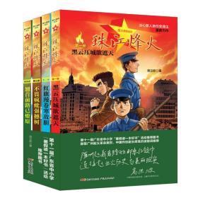 珠江烽火(套装共4册)