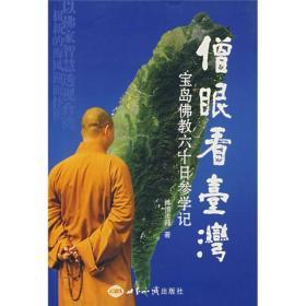 僧眼看台湾——宝岛佛教六十日参学记