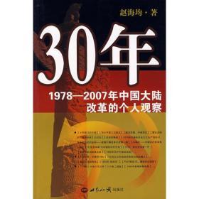 30年:1978—2008年中国大陆改革的个人观察
