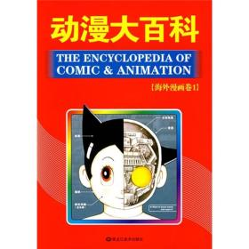 动漫大百科:海外漫画卷1