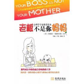 老板不是你妈妈