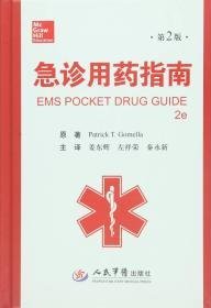 急诊用药指南(第二版)