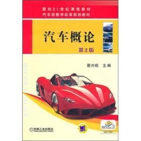 【二手包邮】汽车概论 第2版 蔡兴旺 机械工业出版社