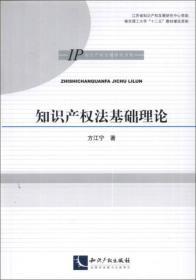 知识产权法基础理论