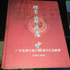 广东电视台建台45周年纪念邮册 精装带函套