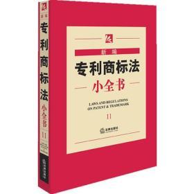 新编专利商标法小全书(11),保正版H