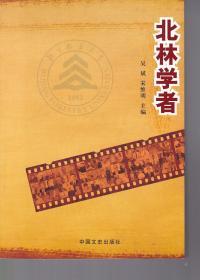 北林学者吴斌,宋维明中国文史出版社9787503435294