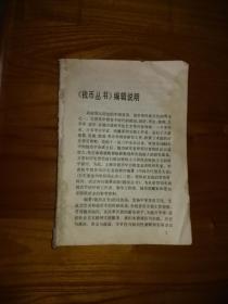 古钱币图解(钱币丛书)缺前后封皮