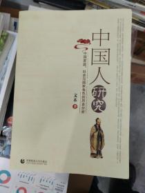 中国人研究:中国家庭、社会与国家角色的历史分析