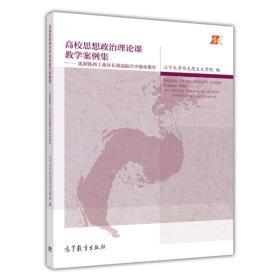 高校思想政治理论课教学案例集 西柏坡:新中国从这里走来
