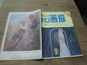 富春江画报《1983年第6期》