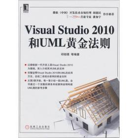 送书签lt-9787111331292-Visual Studio 2010和UML黄金法则