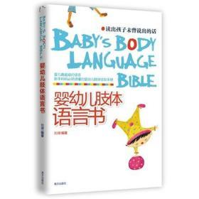 婴幼儿肢体语言书