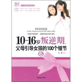10-16岁叛逆期,父母引导女孩的100个细节6。